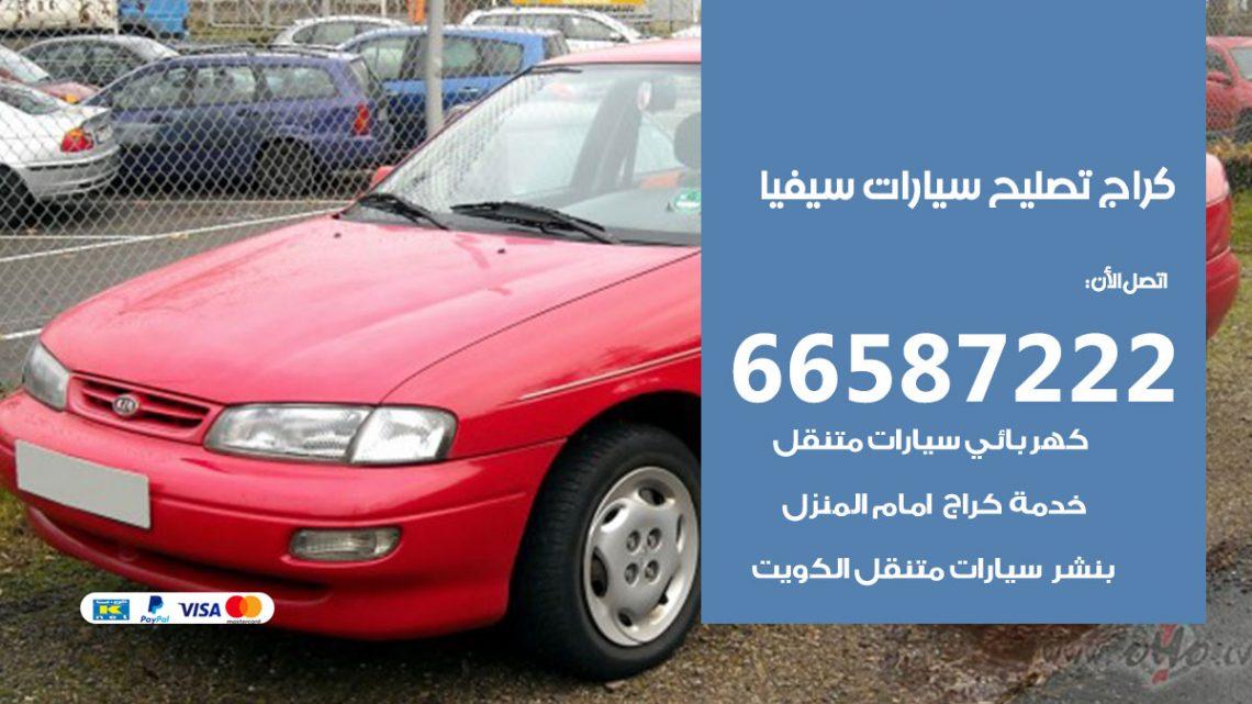 كراج متخصص سيفيا / 55775058 / خدمة تصليح سيارات سيفيا الكويت