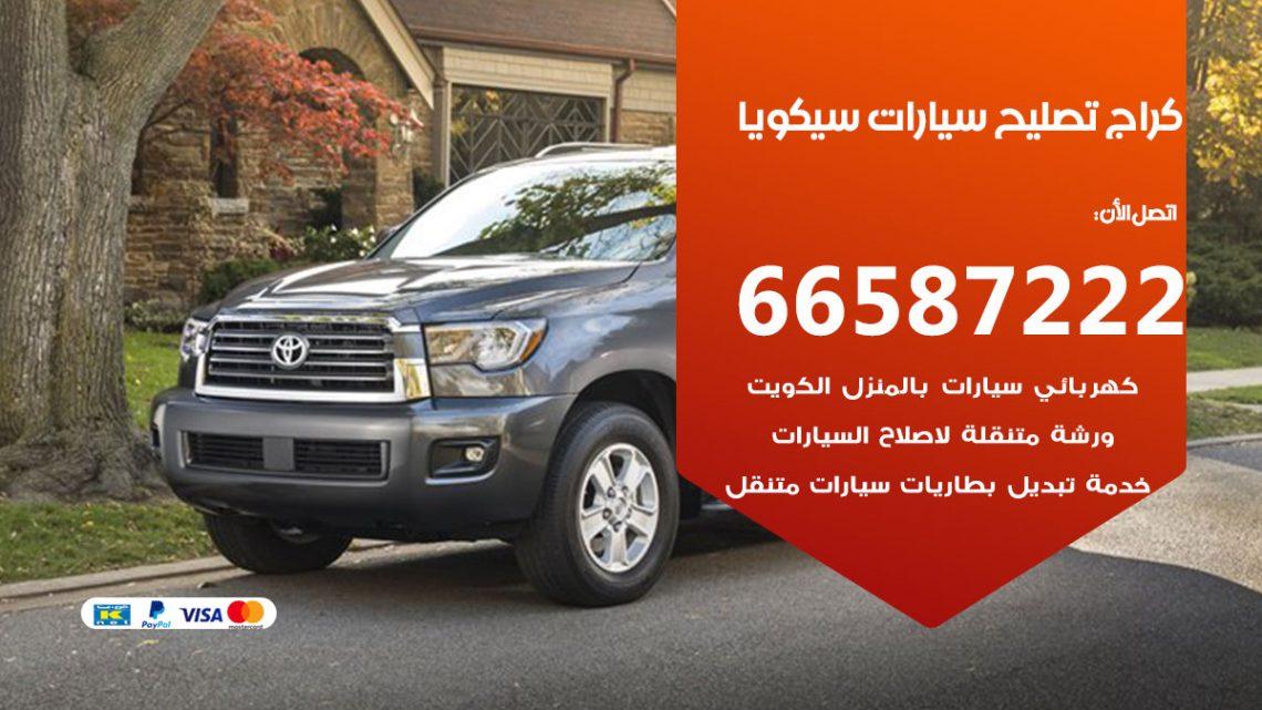كراج متخصص سيكويا / 55775058 / خدمة تصليح سيارات سيكويا الكويت