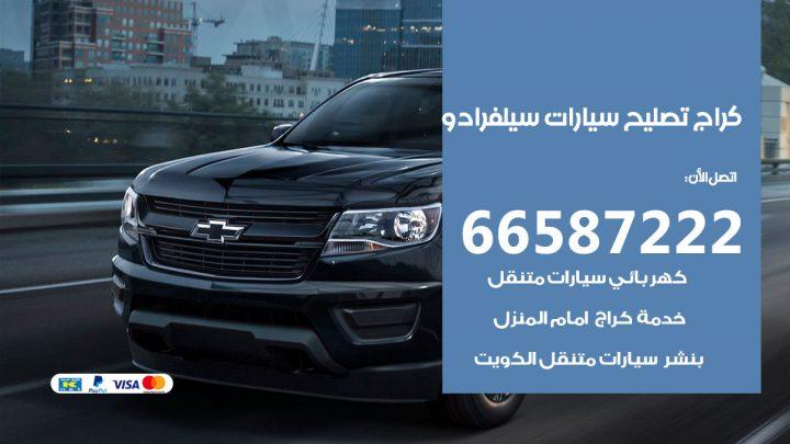 كراج متخصص سيلفرادو / 55775058 / خدمة تصليح سيارات سيلفرادو الكويت