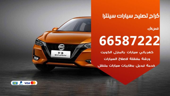 كراج متخصص سينترا / 55775058 / خدمة تصليح سيارات سينتراالكويت