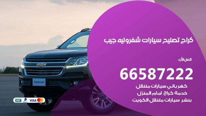 كراج متخصص شفروليه جيب / 55775058 / خدمة تصليح سيارات شفروليه جيب الكويت