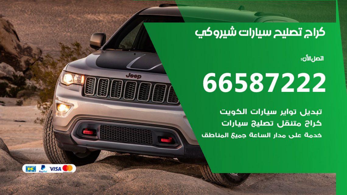 كراج متخصص شيروكي / 55775058 / خدمة تصليح سيارات شيروكي الكويت