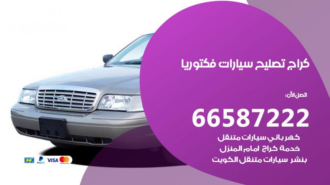 كراج متخصص فكتوريا / 55775058 / خدمة تصليح سيارات فكتوريا الكويت