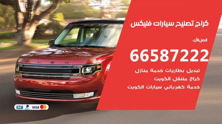 كراج متخصص فليكس / 55775058 / خدمة تصليح سيارات فليكس الكويت