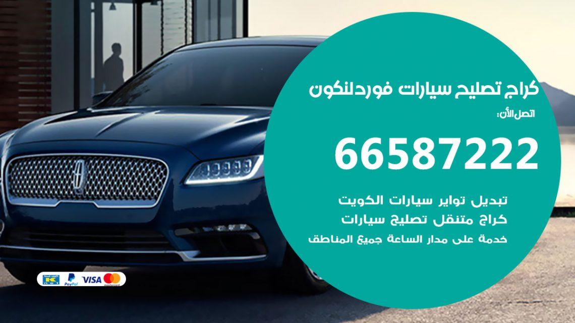 كراج متخصص فورد لنكون / 55775058 / خدمة تصليح سيارات فورد لنكون الكويت