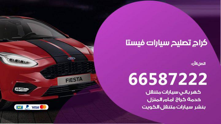 كراج متخصص فيستا / 55775058 / خدمة تصليح سيارات فيستا الكويت