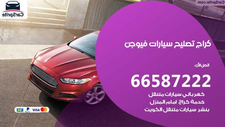 كراج متخصص فيوجن / 55775058 / خدمة تصليح سيارات فيوجن الكويت