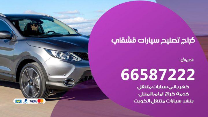 كراج متخصص قشقاي / 55775058 / خدمة تصليح سيارات قشقاي الكويت