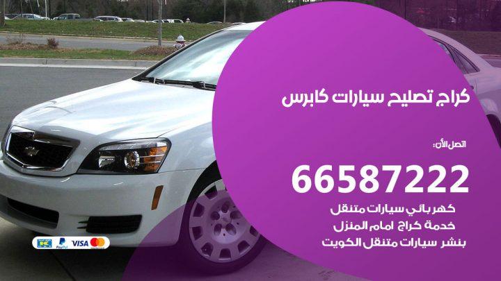 كراج متخصص كابرس / 55775058 / خدمة تصليح سيارات كابرس الكويت