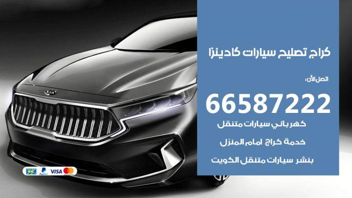 كراج متخصص كادينزا / 55775058 / خدمة تصليح سيارات كادينزا الكويت