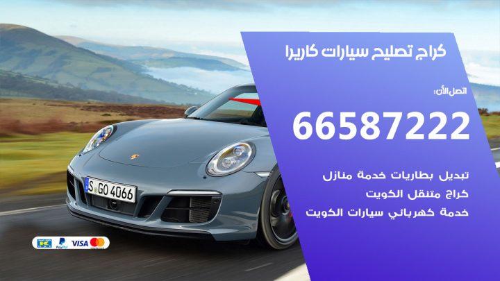 كراج متخصص كاريرا / 55775058 / خدمة تصليح سيارات كاريرا الكويت