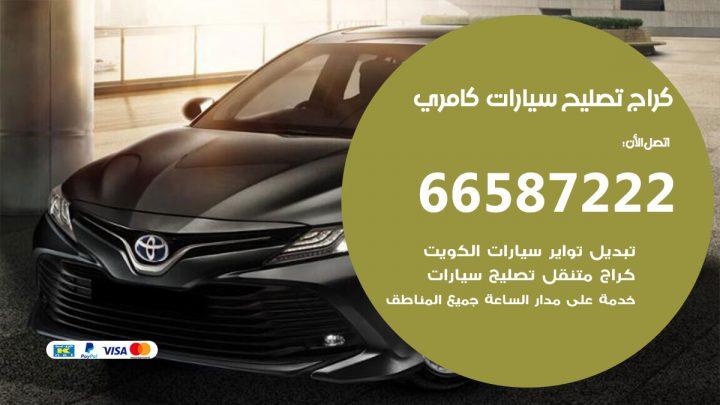 كراج متخصص كامري / 55775058 / خدمة تصليح سيارات كامري الكويت