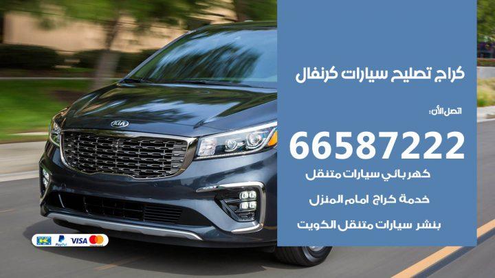 كراج متخصص كرنفال / 55775058 / خدمة تصليح سيارات كرنفال الكويت