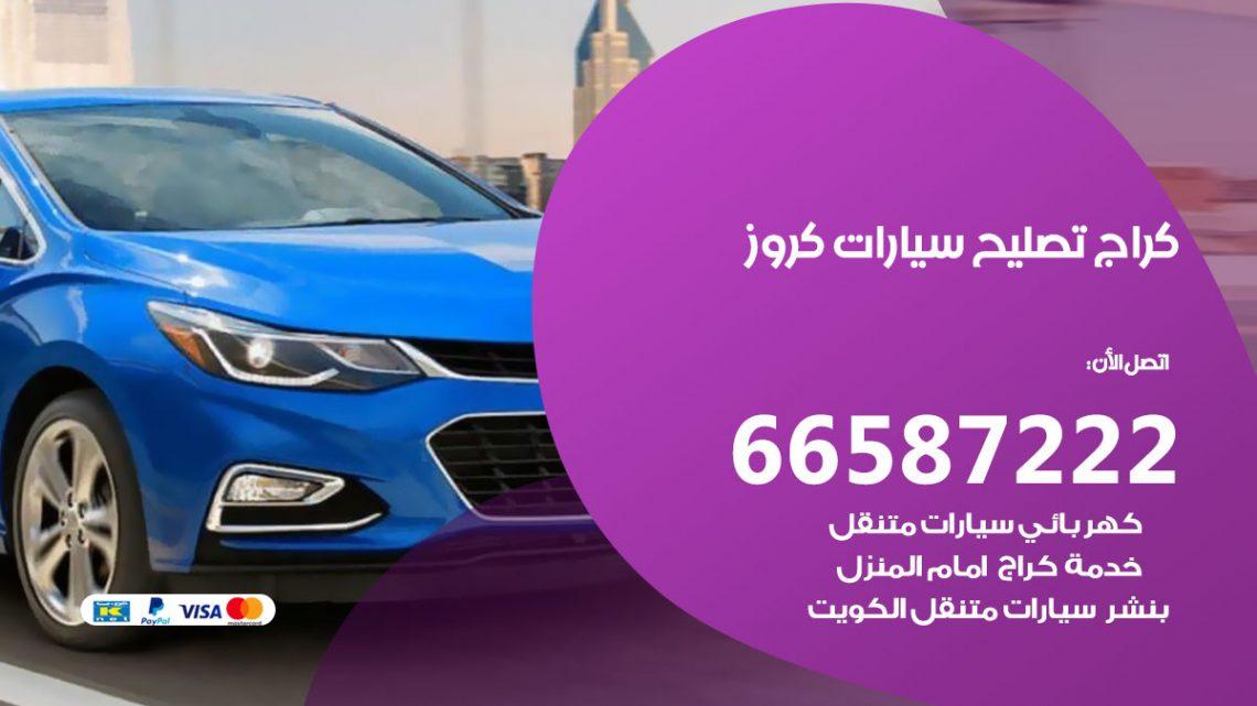 كراج متخصص كروز / 55775058 / خدمة تصليح سيارات كروز الكويت