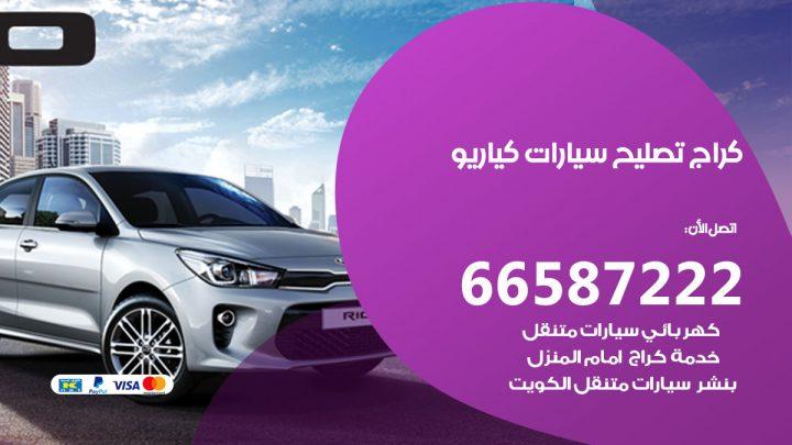 كراج متخصص كيا ريو / 55775058 / خدمة تصليح سيارات كيا ريو الكويت