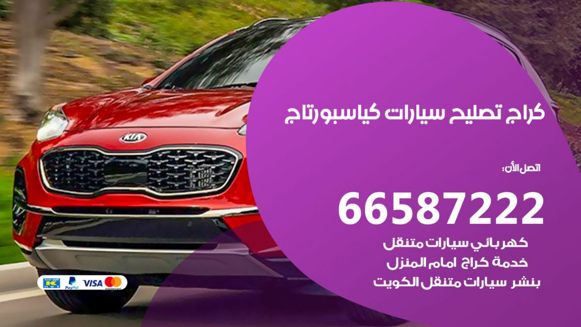 كراج متخصص كيا سبورتاج / 55775058 / خدمة تصليح سيارات كيا سبورتاج الكويت