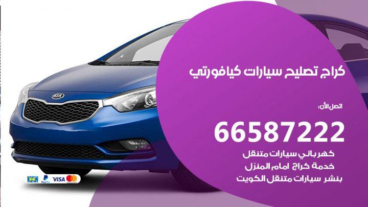 كراج متخصص كيا فورتي / 55775058 / خدمة تصليح سيارات كيا فورتي الكويت