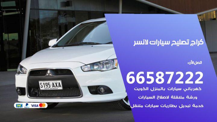 كراج متخصص لانسر / 55775058 / خدمة تصليح سيارات لانسر الكويت