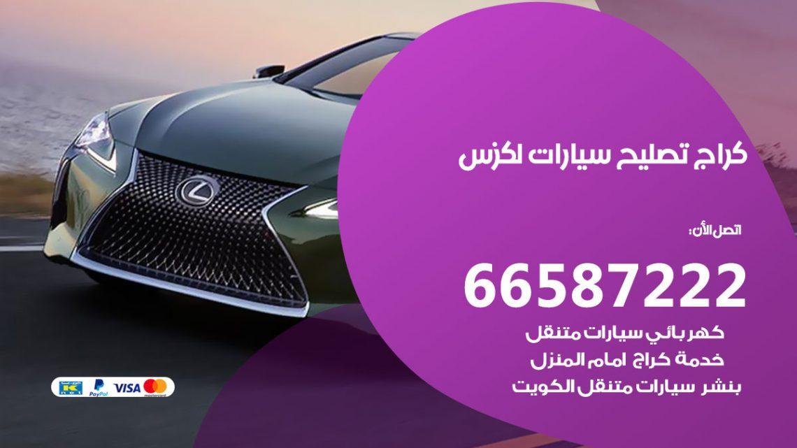 كراج متخصص لكزس / 55775058 / خدمة تصليح سيارات لكزس الكويت