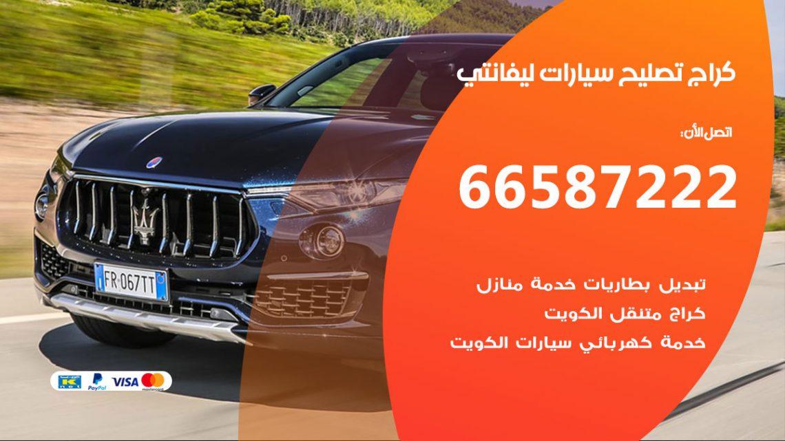 كراج متخصص ليفانتي / 55775058 / خدمة تصليح سيارات ليفانتي الكويت