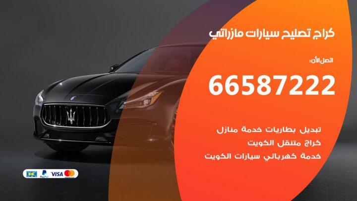كراج متخصص مازراتي / 55775058 / خدمة تصليح سيارات مازراتي الكويت