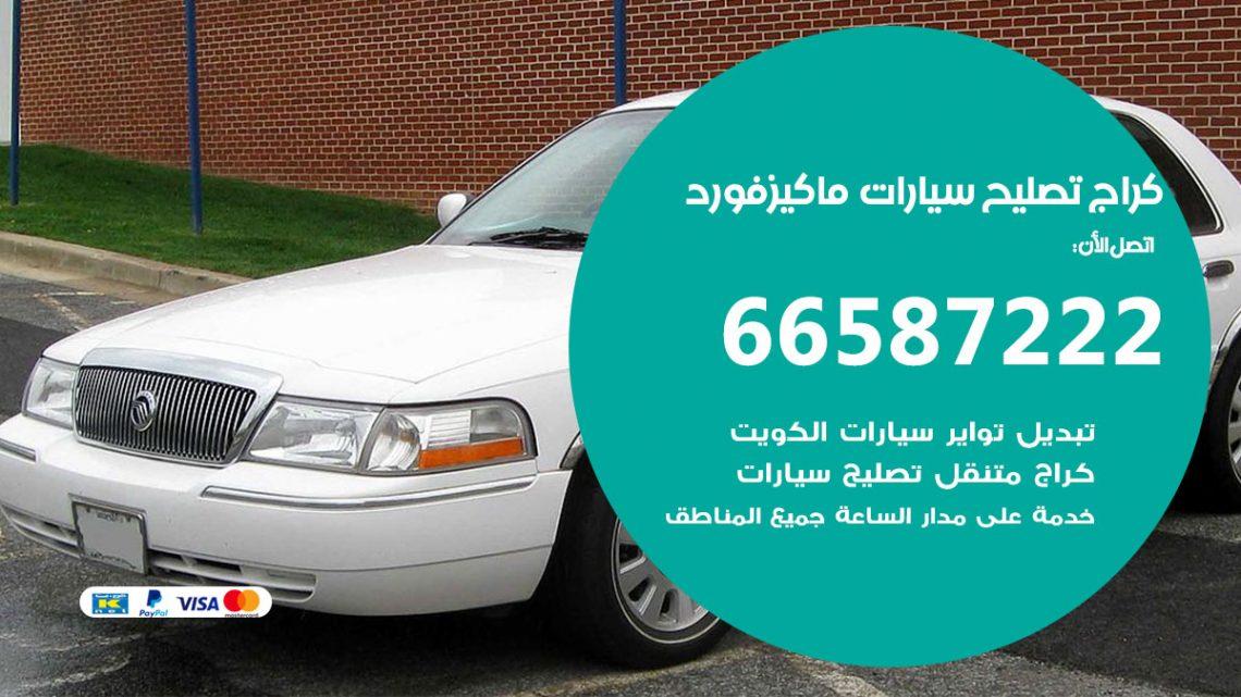 كراج متخصص ماكيز فورد / 55775058 / خدمة تصليح سيارات ماكيز فورد الكويت