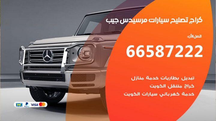 كراج متخصص مرسيدس جيب / 55775058 / خدمة تصليح سيارات مرسيدس جيب الكويت