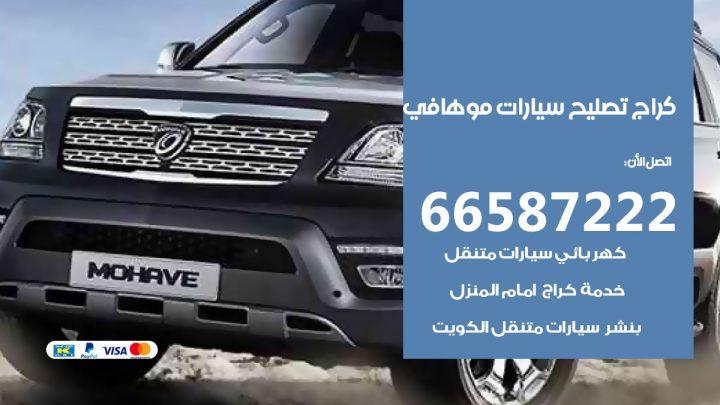 كراج متخصص موهافي / 55775058 / خدمة تصليح سيارات موهافي الكويت