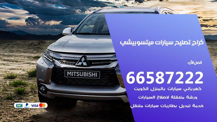 كراج متخصص متسوبيشي / 55775058 / خدمة تصليح سيارات متسوبيشي الكويت