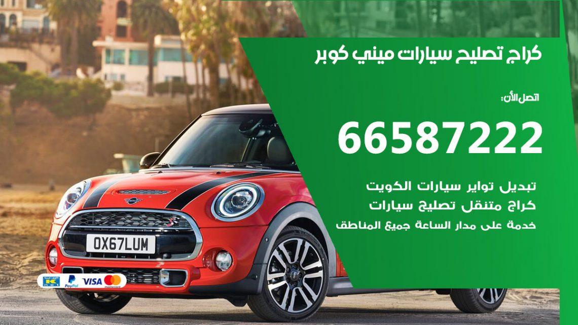 كراج متخصص ميني كوبر / 55775058 / خدمة تصليح سيارات ميني كوبر الكويت