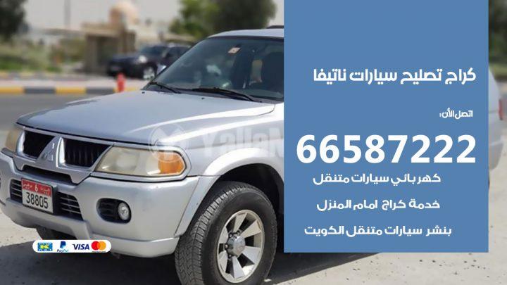 كراج متخصص ناتيفا / 55775058 / خدمة تصليح سيارات ناتيفا الكويت