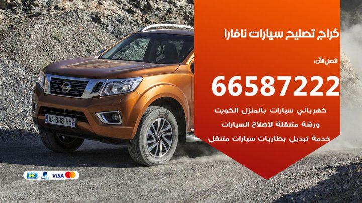 كراج متخصص نافارا / 55775058 / خدمة تصليح سيارات نافارا الكويت