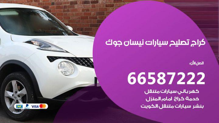 كراج متخصص نيسان جوك / 55775058 / خدمة تصليح سيارات نيسان جوك الكويت