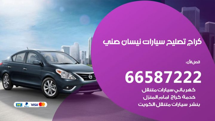 كراج متخصص نيسان صني / 55775058 / خدمة تصليح سيارات نيسان صني الكويت