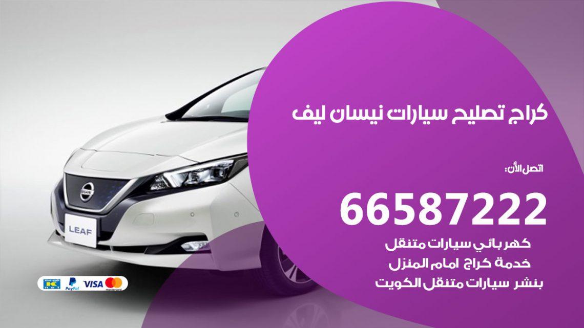 كراج متخصص نيسان ليف / 55775058 / خدمة تصليح سيارات نيسان ليف الكويت