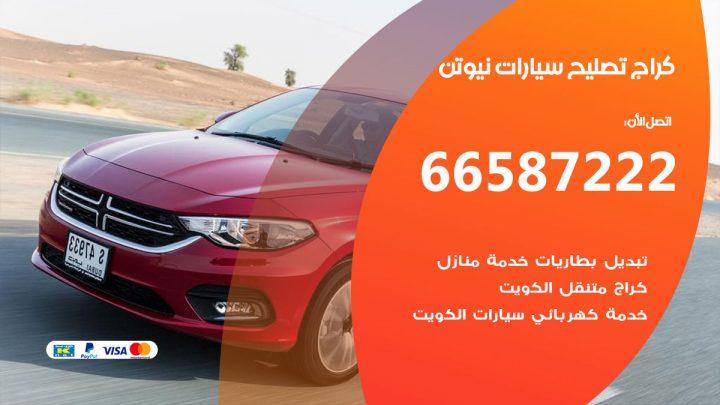 كراج متخصص نيوتن / 55775058 / خدمة تصليح سيارات نيوتن الكويت