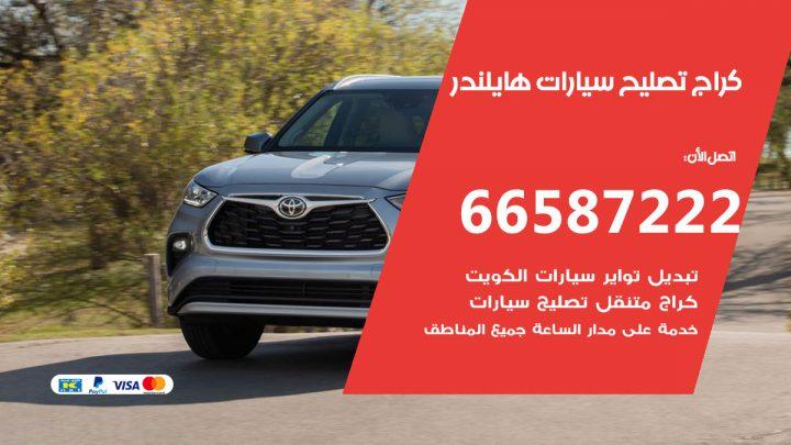 كراج متخصص هايلندر / 55775058 / خدمة تصليح سيارات هايلندر الكويت