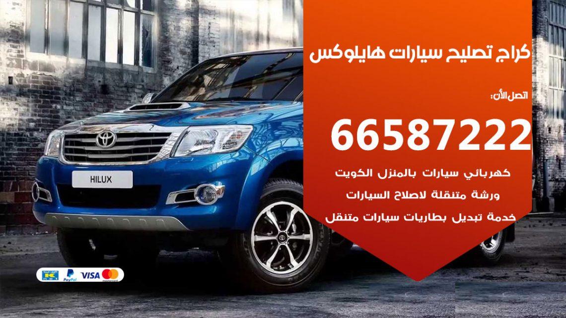 كراج متخصص هايلوكس / 55775058 / خدمة تصليح سيارات هايلوكس الكويت