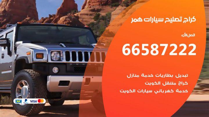 كراج متخصص همر / 55775058 / خدمة تصليح سيارات همر الكويت