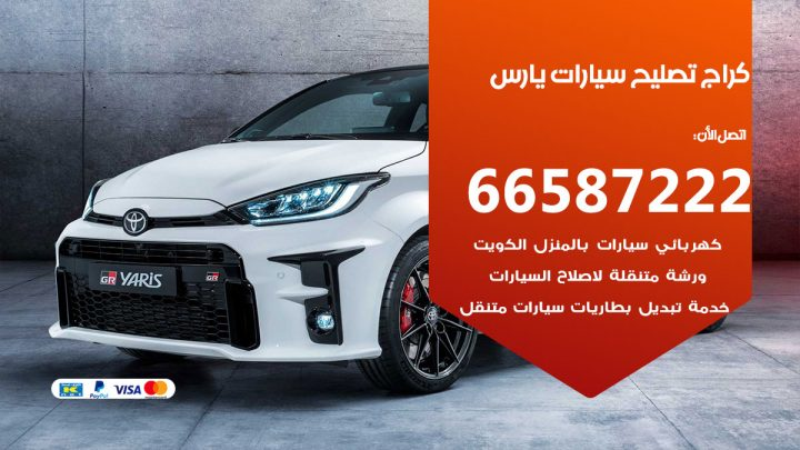 كراج متخصص يارس / 55775058 / خدمة تصليح سيارات يارس الكويت