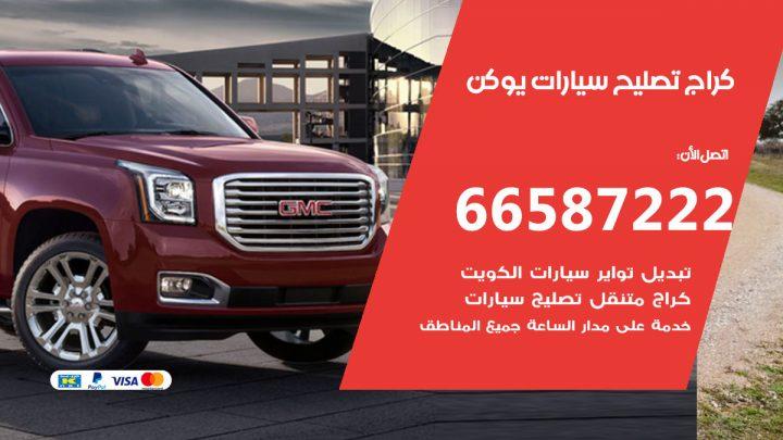 كراج متخصص يوكن / 55775058 / خدمة تصليح سيارات يوكن الكويت