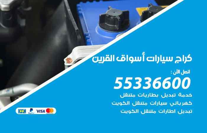 كراج تصليح السيارات أسواق القرين / 55336600 / خدمة إصلاح سيارات أمام المنزل