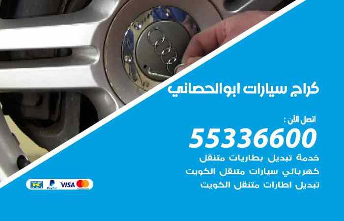 كراج تصليح السيارات ابوالحصاني / 55336600 / خدمة إصلاح سيارات أمام المنزل