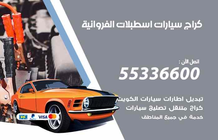 كراج تصليح السيارات اسطبلات الفروانية / 55336600 / خدمة إصلاح سيارات أمام المنزل