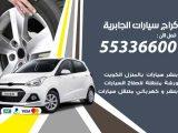 كراج تصليح السيارات الجابرية