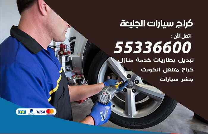 كراج تصليح السيارات الجليعة / 55336600 / خدمة إصلاح سيارات أمام المنزل