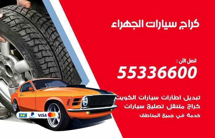 كراج تصليح السيارات الجهراء / 55336600 / خدمة إصلاح سيارات أمام المنزل