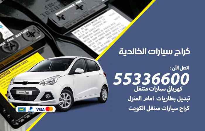 كراج تصليح السيارات الخالدية / 55336600 / خدمة إصلاح سيارات أمام المنزل