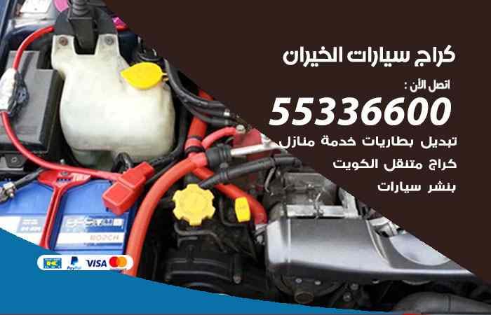 كراج تصليح السيارات الخيران / 55336600 / خدمة إصلاح سيارات أمام المنزل