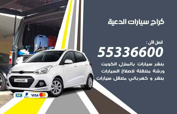 كراج تصليح السيارات الدعية / 55336600 / خدمة إصلاح سيارات أمام المنزل
